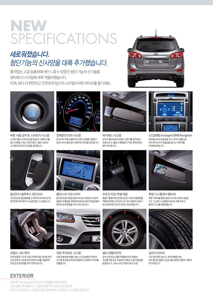 30 Comments on �New images of the 2010 Hyundai Santa Fe �Style� released�