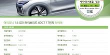 Hyundai hybrid mpg